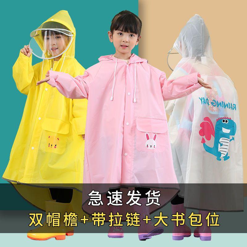新款儿童雨衣防水小学生加厚幼儿园小孩上学全身加长雨披套装便携