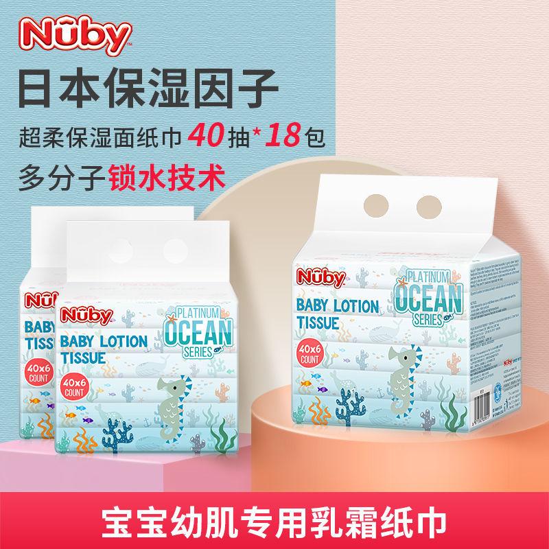 美国Nuby努比婴儿柔纸巾海洋高保湿面巾纸18包母婴专用便携式抽纸