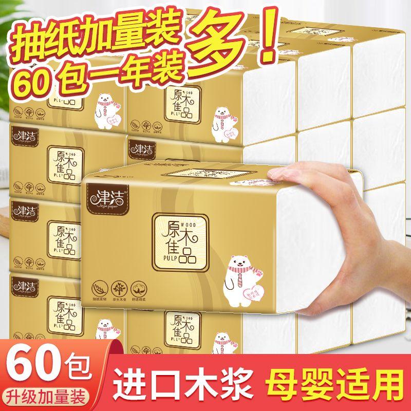 【60包加量一年装】原木纸巾抽纸批发整箱餐巾纸面巾纸家用10包