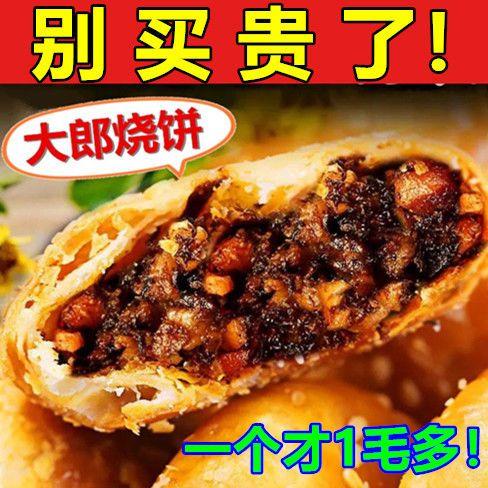【180个特价】正宗黄山烧饼梅干菜扣肉饼90个60个30个15个/袋150g