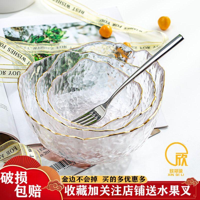 日式锤纹金边玻璃碗透明沙拉碗家用水果碗创意水果盘网红餐具套装