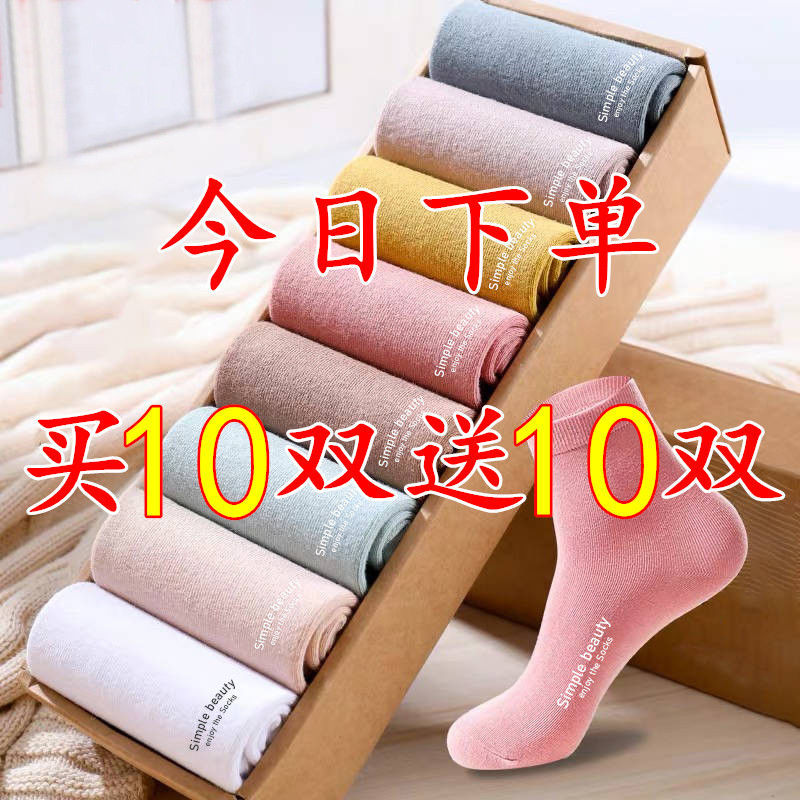【买10送10双】袜子女韩版中筒袜四季抗菌防臭日系学院风长筒袜女
