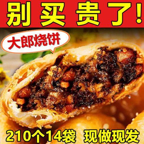 【210个特价】正宗黄山烧饼梅干菜扣肉饼90个60个30个15个/袋150g