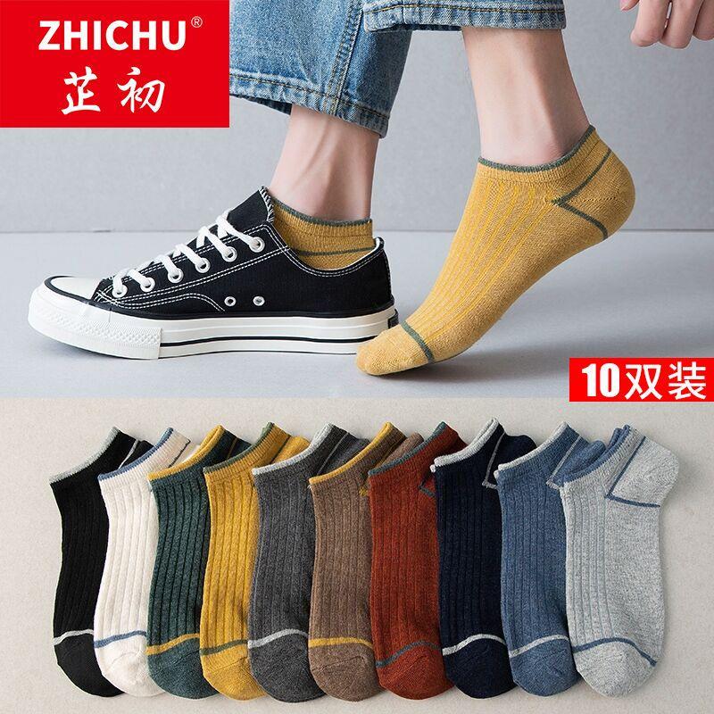 【5-10双】袜子男款防臭男士短袜春季吸汗透气糖果色短筒情侣船袜