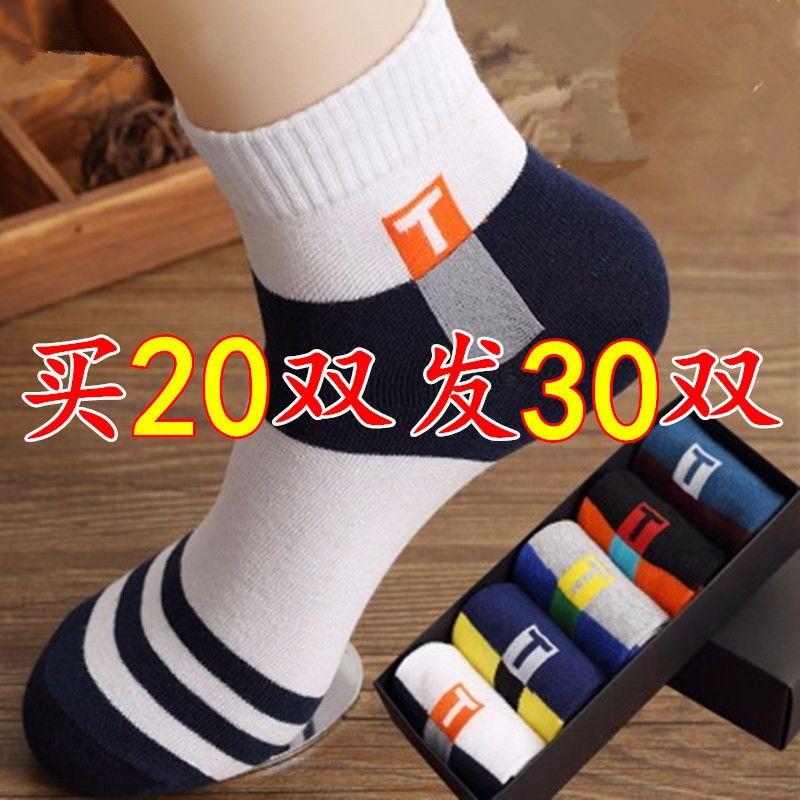 10双装【买20双送10双】袜子男四季款中筒袜防臭运动袜男士长筒袜