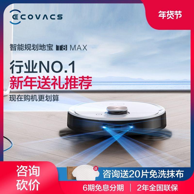 【直播专用】科沃斯地宝T8扫地机器人智能家用全自动扫拖地一体机