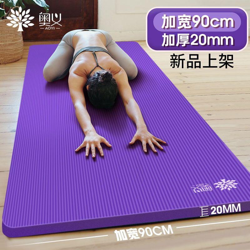 【旗舰店】奥义瑜伽垫初学者女加厚防滑加宽加长减肥家用舞蹈垫子