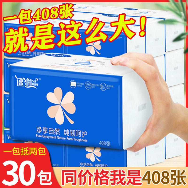 【408张加量款】纸巾抽纸整箱批发大包家用面巾纸餐巾纸卫生纸抽