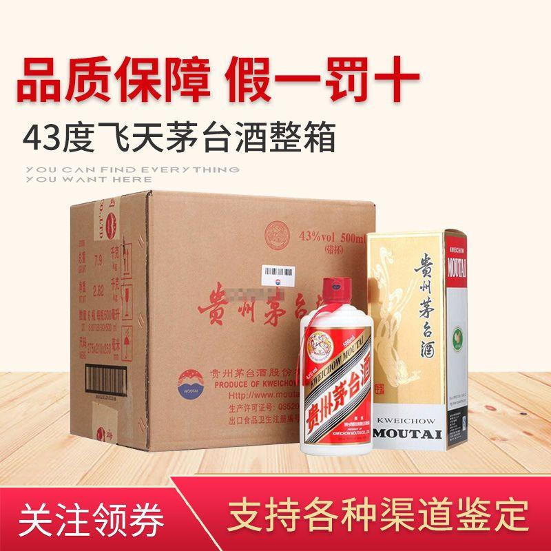 贵州茅台酒43度飞天茅台500ml*6瓶整箱装酱香型正品保障假一罚十