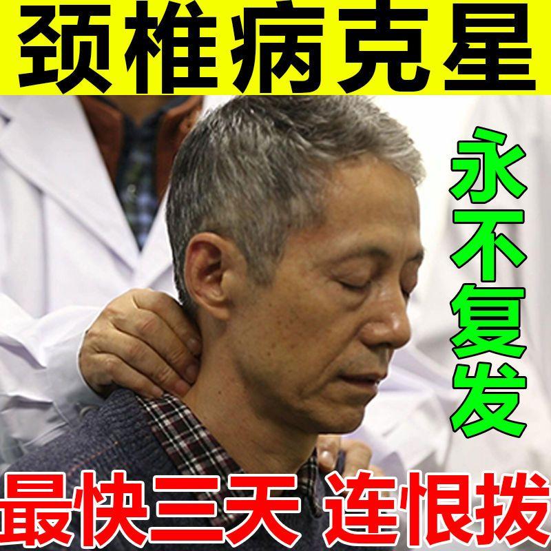 【最快三天】颈椎病膏贴颈椎疼颈椎压迫神经头晕手麻脖子僵硬酸痛