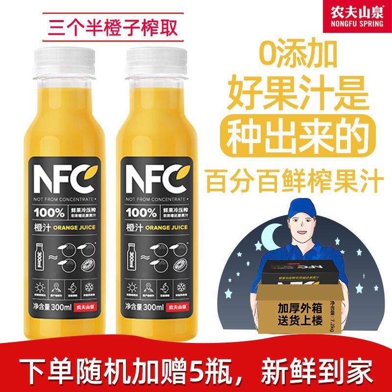 农夫山泉nfc100%果汁橙汁芒果汁苹果汁300ml整箱批发纯果蔬汁饮料【3月5日发完】