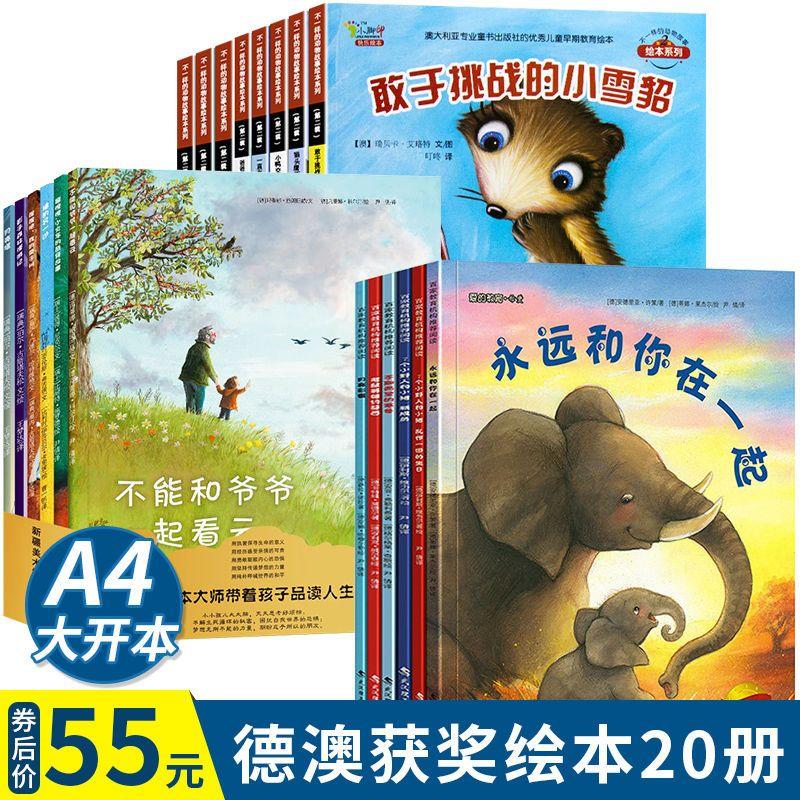 国际获奖绘本全20册 儿童绘本故事书3-6-8岁幼儿园宝宝亲子启蒙书