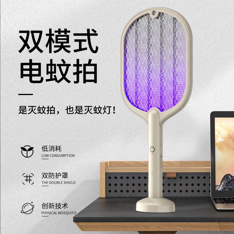 惊雷智能两用灭蚊灯