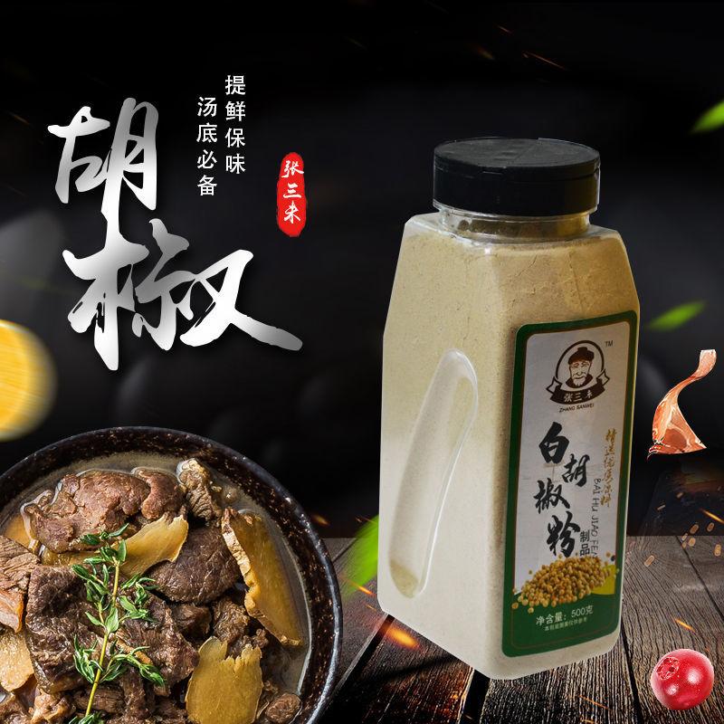 正宗海南白胡椒粉40g300g500g瓶白胡椒粉增香去腥烧烤料细胡椒粉