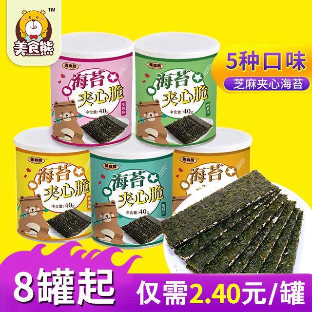 【8罐】芝麻海苔夹心脆海苔片宝宝儿童孕妇休闲零食批发40g一罐