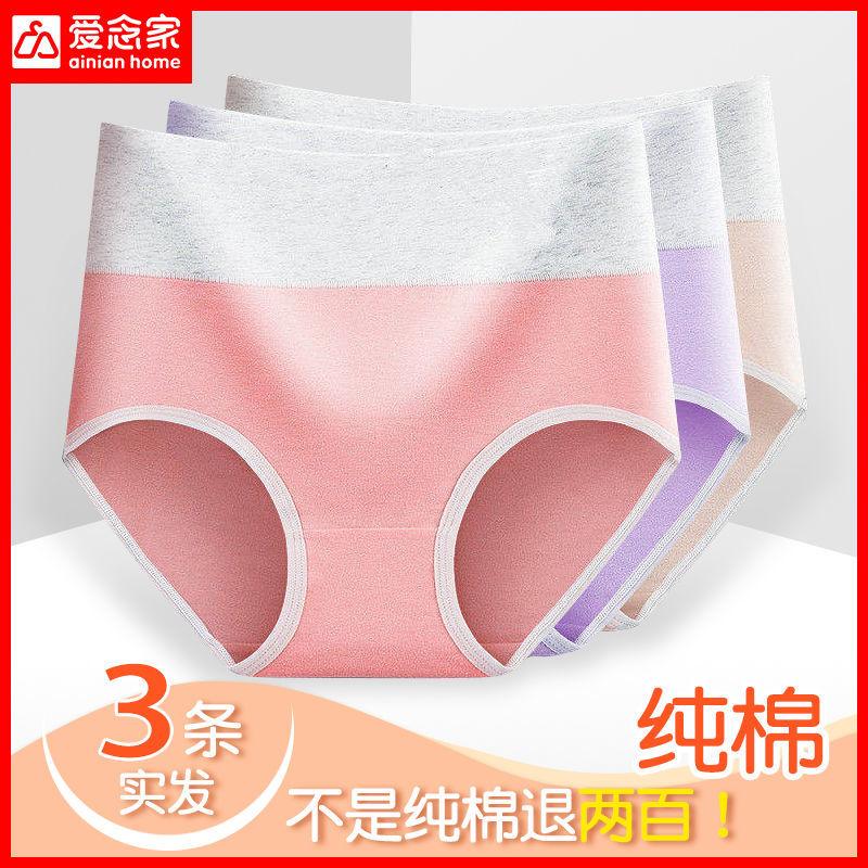 女士内裤女纯棉高腰中腰抗菌收腹性感新款提臀舒适透气柔软三角裤