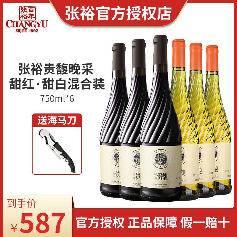 张裕贵馥晚采甜红甜白混合750ml*6甜葡萄酒女士甜酒红酒批发
