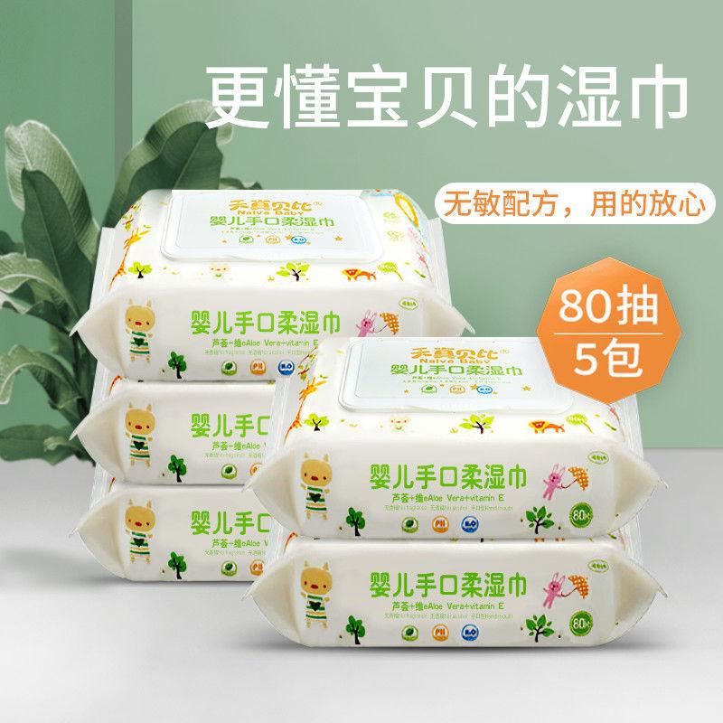 婴儿湿巾手口专用2/10大包带盖宝宝婴幼儿湿纸巾消毒湿巾儿童
