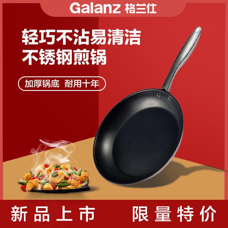 格兰仕平底锅不粘煎锅家用煎蛋烙饼炒锅电磁炉燃气灶适用2802SE1