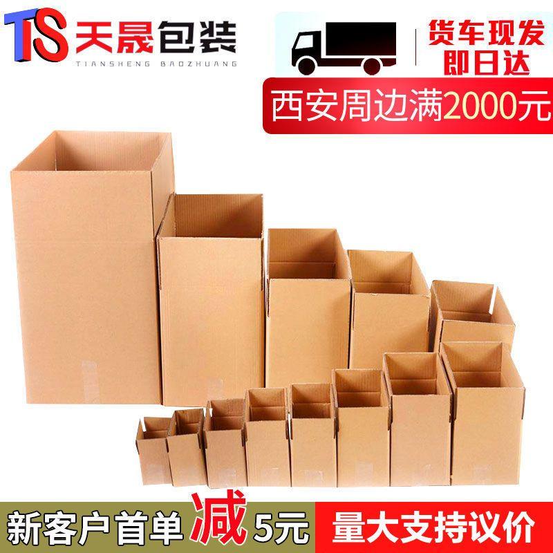 天晟包装快递纸箱批发特硬加厚纸箱半高箱子物流电商打包纸盒定制