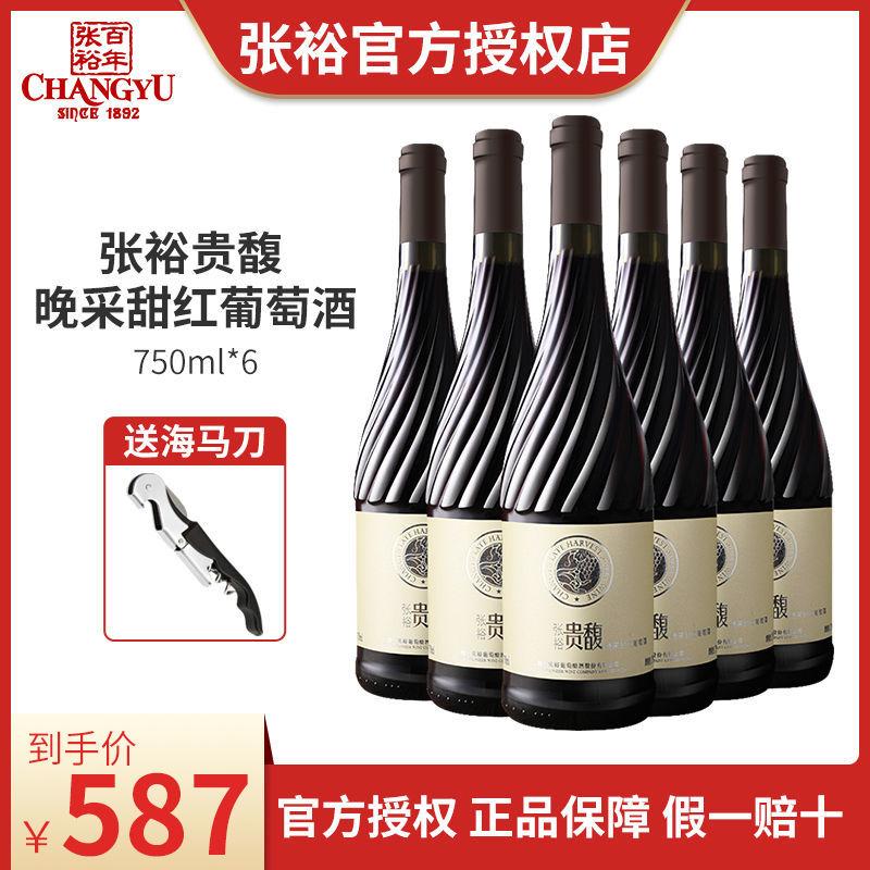 张裕贵馥晚采甜红葡萄酒750ml*6女士甜酒甜型红酒批发