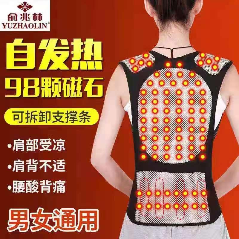 自发热护肩衫坎肩护腰带护肩保暖衫磁疗护背衫男女通用