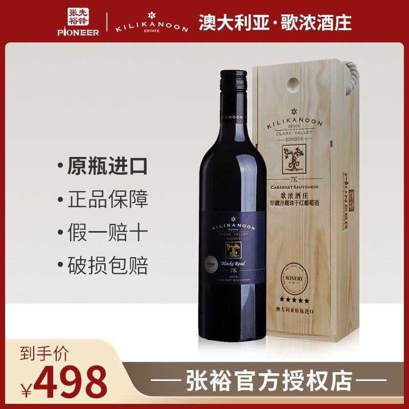 张裕先锋歌浓酒庄7K珍藏赤霞珠干红葡萄酒750ml原装进口14度红酒