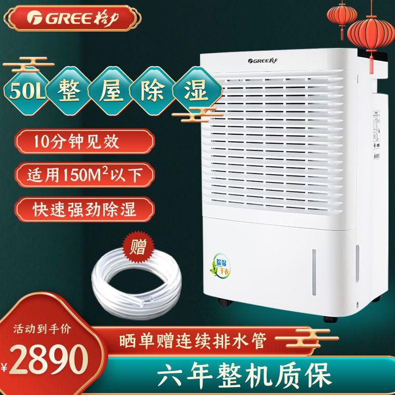 格力除湿机家用低噪干燥除潮抽湿器50升/天智能数控除湿器 DH50EI