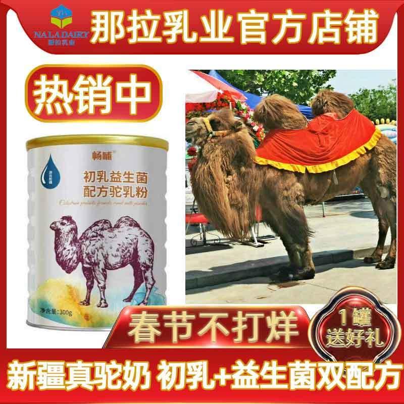 骆驼奶粉新疆伊犁畅哺初乳益生菌配方儿童孕妇中老年无蔗糖驼乳粉