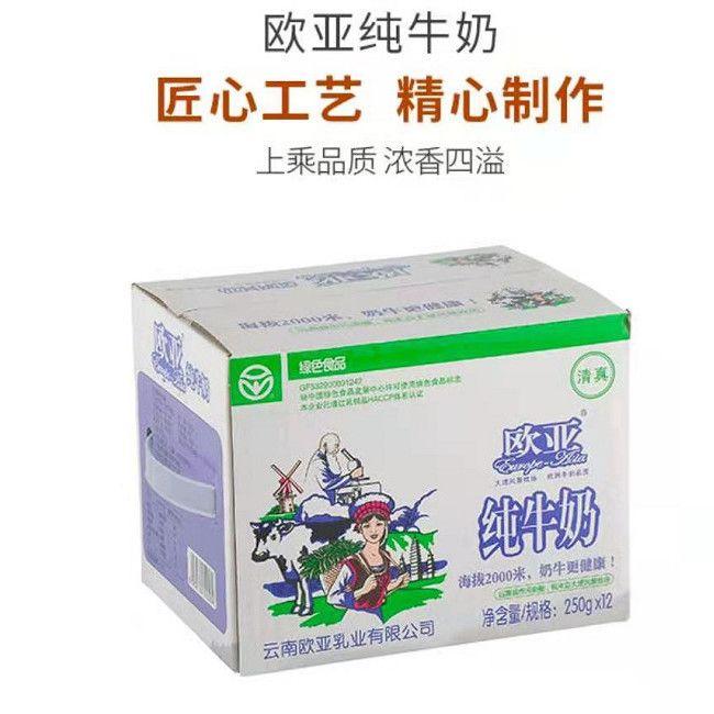 欧亚纯牛奶云南大理250g*12袋日期新鲜营养早餐奶学生奶高原纯奶
