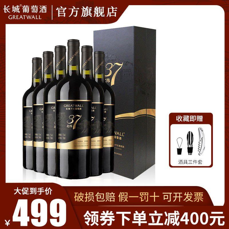 【官方正品】长城干红葡萄酒 北纬37精选赤霞珠礼盒干红酒整箱6支