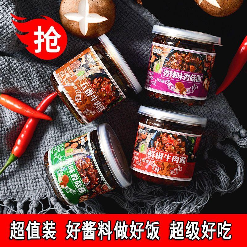 正宗香菇牛肉酱香菇酱下饭菜调味酱香辣拌面火锅蘸料瓶装辣椒酱