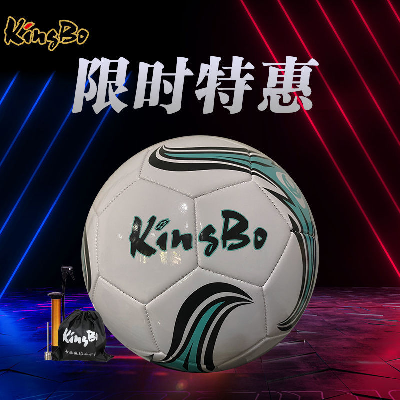 金豹KINGBO 足球4号5号 专业标准耐磨学生青少年成人比赛训练用球