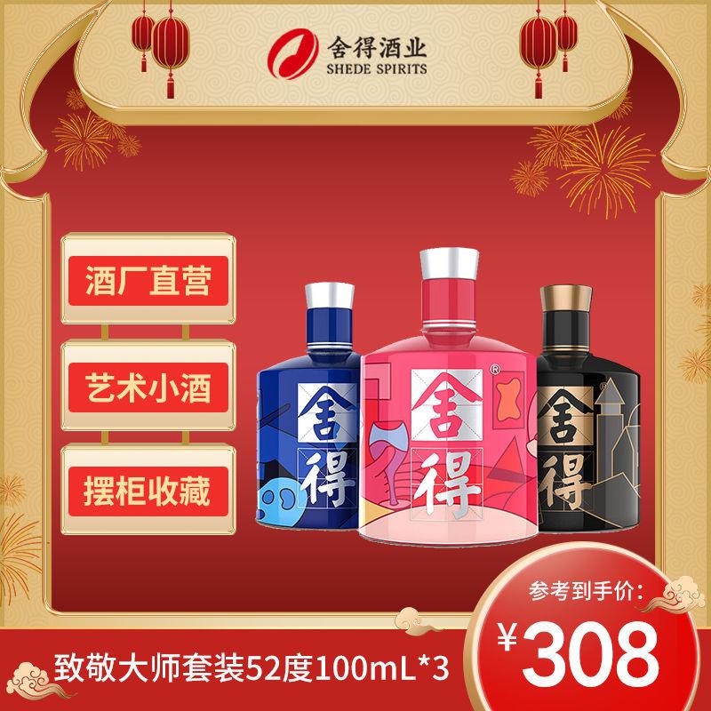 舍得酒52度艺术系列致敬大师 高颜值浓香型纯粮食白酒 100ml *3瓶