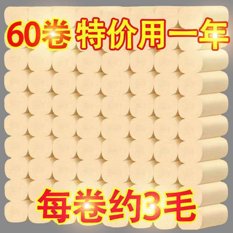 【60卷加量全年装】四层竹浆本色卫生纸卷纸批发家用卷筒纸12卷【3月24日发完】