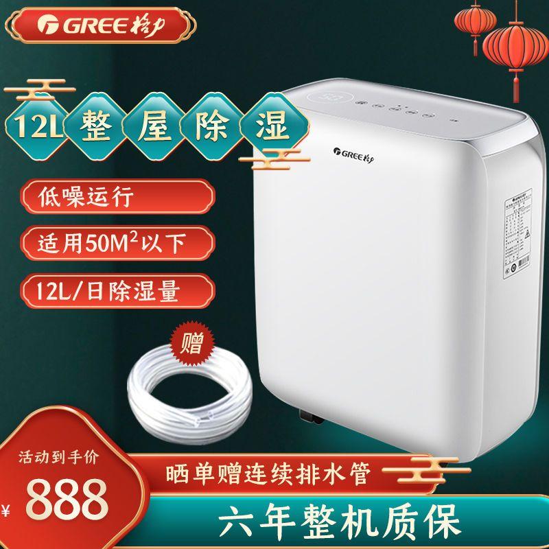 格力(GREE)除湿机 家用低噪抽湿机 干衣机12升/天  DH12EN