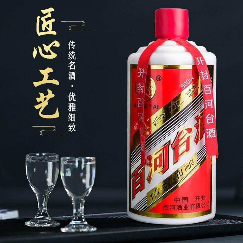 河南开封百河台53度粮食酱香型白酒500ML地利陈酿精品窖藏原浆