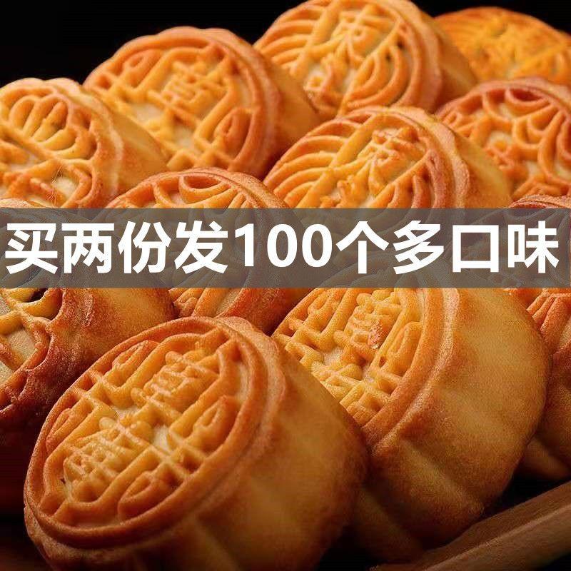 月饼迷你五仁豆沙馅水果味小月饼独立包装糕点心批发追剧必备零食
