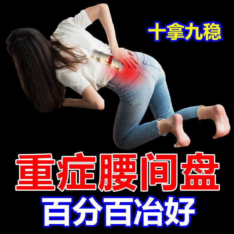 【专治身体疼痛】风湿关节疼痛颈椎腰间盘突出肩周炎艾灸贴筋骨贴