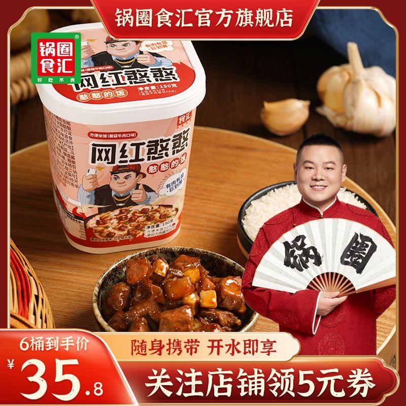 锅圈食汇冲泡米饭速食品懒人即食快餐盒装方便加热自熟泡饭拌饭