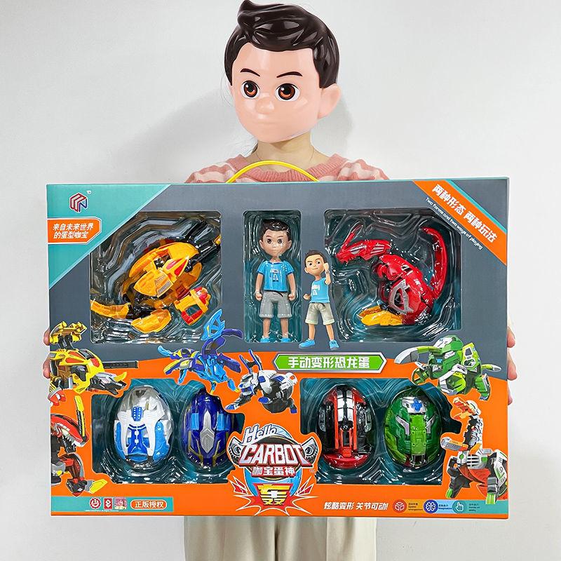 咖宝蛋神正版手动变形金刚玩具恐龙蛋女孩男孩礼物霸王龙车神玩具