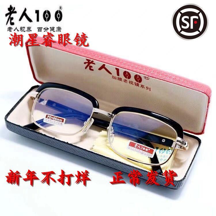 老人100品牌高档防辐射防疲劳老花眼镜高清晰男女款全框玻璃596款