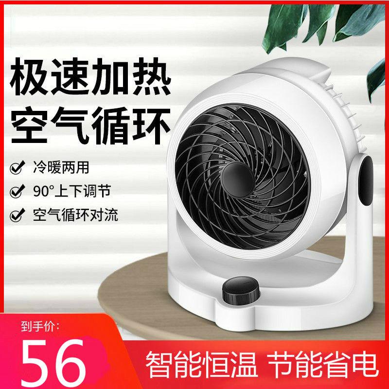【德国品质】空气循环扇电风扇速热取暖器暖风机家用节能省电浴室