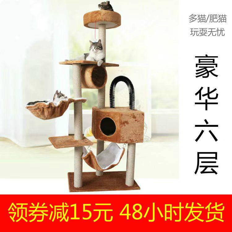猫爬架墙猫窝猫树猫咪玩具多层跳台多功能猫抓柱耐磨剑麻大型猫塔