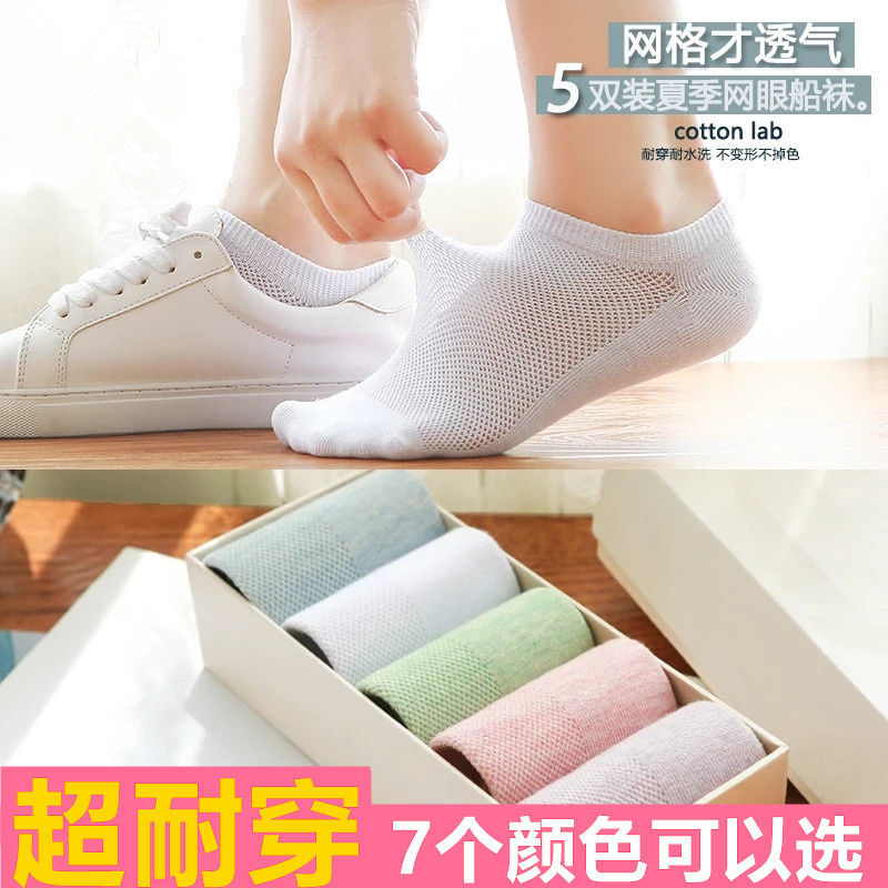 【透气网眼防臭5双/10双】夏天薄款袜子女士短袜纯色棉袜船袜夏季