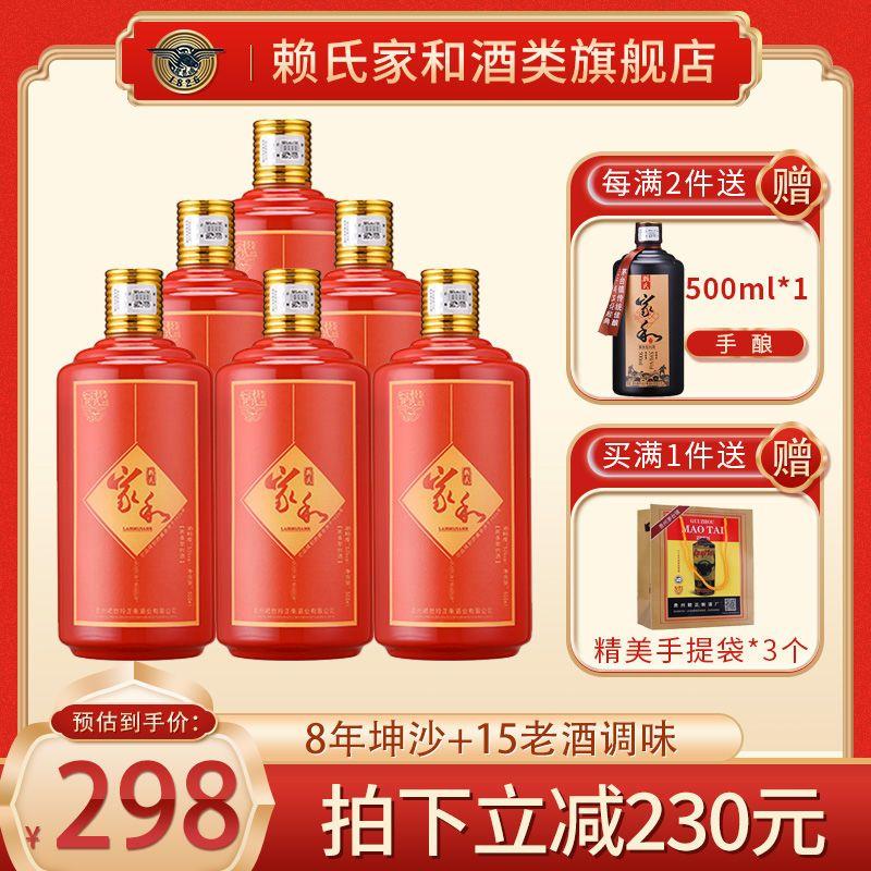 赖氏家和 贵州53度酱香型白酒纯粮正宗坤沙酒500ml酒水批发整箱