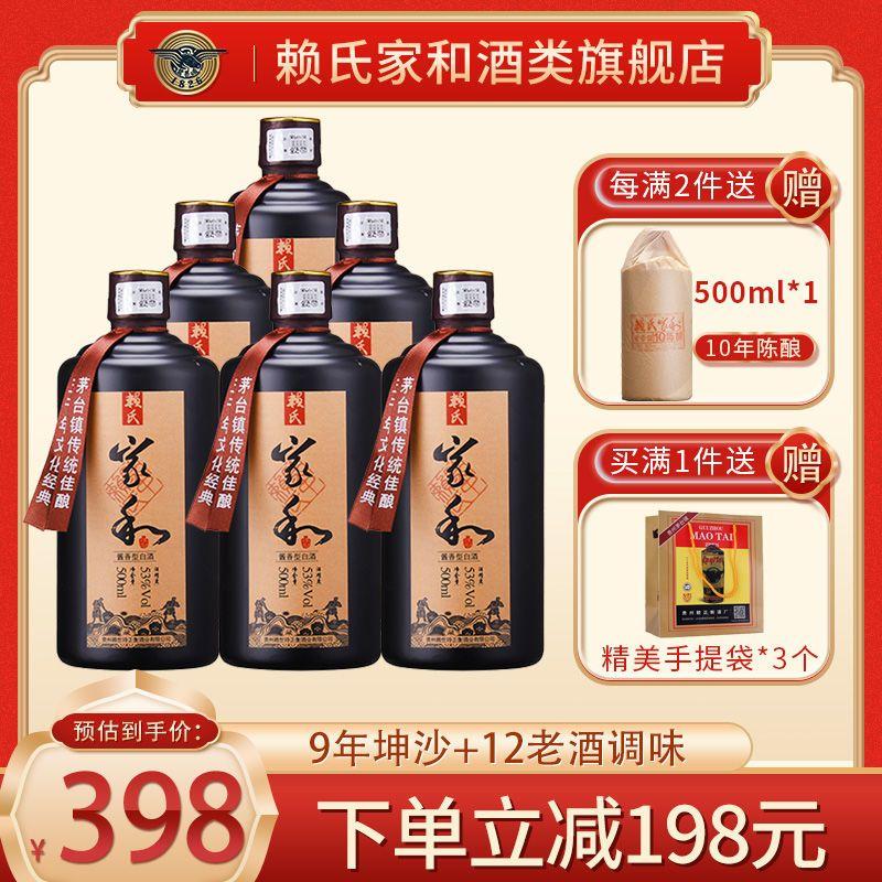 赖氏家和 新款手酿53度酱香型白酒纯酿正宗坤沙酒高粱酒整箱6瓶装