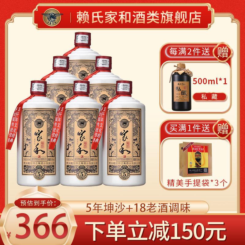 贵州53度酱香型白酒整箱特价赖氏家和礼盒装五年坤沙老酒纯粮食酒