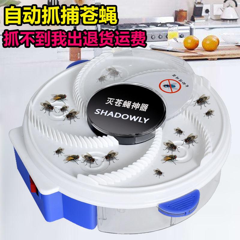 灭蝇苍蝇神器家用一扫光捕捉全自动拍打去电动抓补捕蝇器驱蝇饭