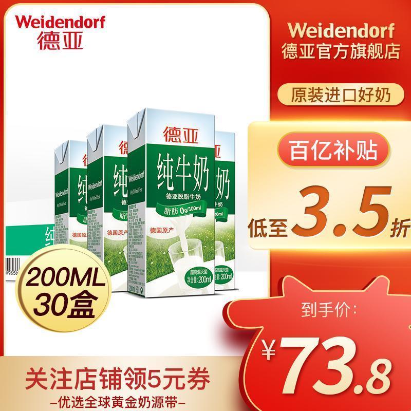 【30盒】德亚脱脂纯牛奶德国原装进口牛奶200ml*30盒整箱早餐奶